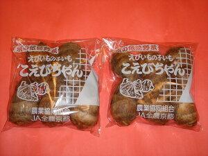 京野菜 こえびちゃん(子海老芋)300g
