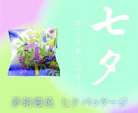 夢銅鑼焼 七夕パッケージ 10個詰め合わせ 【送料無料】 七夕 7月7日