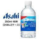 【数量限定!上限達し次第終了!激安!】[取寄] 送料無料 アサヒ おいしい水 富士山の バナジウム 天然水 350ml PET 48本 ( 24本×2ケース ) 42277
