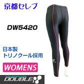●代引き不可 送料無料 Double3 DW5420 レーシングロングスパッツ トリノクール素材使用【日本製】DW5420 PK 50169