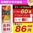 【あす楽対応】●代引き不可◆ 送料無料 リアルゴールド 190ml 缶×60本(30本×2ケース) 46316