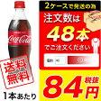 ●代引き不可◆ 送料無料 コカ・コーラ500ml PET×48本(24本×2ケース) 46277