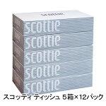 【送料無料】スコッティティッシュペーパー200組5箱×12パック1パックあたり309円(税抜)まとめ買い00115