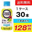 ●代引き不可 送料無料 ヨーグルスタンド希少糖の飲むヨーグルジーぶどう 190ml PET×30本×1ケース 46637