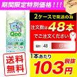 ●代引き不可◆ 送料無料 ミニッツメイド Qoo クー ごくごくミネラル 500ml PET×48本(24本×2ケース) 46865