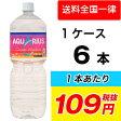 ●代引き不可 アクエリアス クリアウォーター ペコらくボトル 2L PET×6本×1ケース 46854