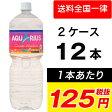 ●代引き不可 アクエリアス クリアウォーター ペコらくボトル 2L PET×12本(6本×2ケース) 46863