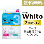Whito(ホワイト)新生児用[テープ]3時間タイプ74枚×4パック