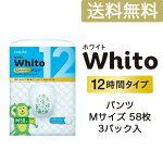 Whito(ホワイト)Mサイズ[パンツ]12時間タイプ58枚×3パック