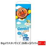 ネピアGenki!ゲンキパンツBigより大きいサイズ26枚×3パック×3ケース