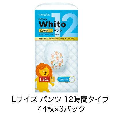 送料無料 ネピア Whito ( ホワイト ) Lサイズ [パンツ] 12時間タイプ 44枚×3パック 紙パンツ 00861