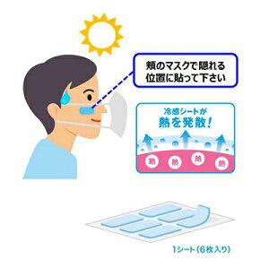送料無料【郵送】ネピアマスク快適冷感シート1シート(6枚入り)×10個セット75551