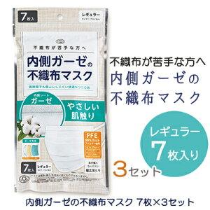 送料無料【郵送】内側ガーゼの不織布マスク7枚×3セット75566