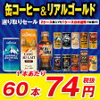 ●代引き不可 缶コーヒー&リアルゴールド 30本×2ケース よりどり組み合わせ自由 46003