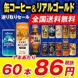 ●代引き不可 送料無料 缶コーヒー&リアルゴールド 60本(30本×2ケース) よりどり組み合わせ自由 46003