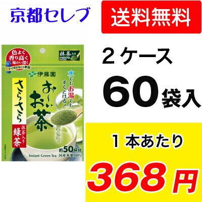 ●代引き不可 送料無料 伊藤園さらさら緑茶40g×30袋セット×2ケース49194
