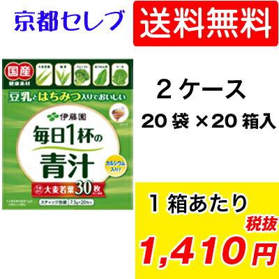 ●代引き不可 送料無料 伊藤園 豆乳とはちみつでおいしい 毎日1杯の青汁 有糖タイプ 7.5g×20包×10箱×2ケース 49121
