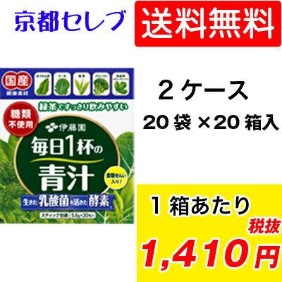 ●代引き不可 送料無料 伊藤園 緑茶すっきり飲みやすい 毎日1杯の青汁 無糖不使用タイプ 5.6g×20包×10箱×2ケース 49122