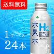 ●代引き不可 送料無料 伊藤園 進化する水 水素水 ボトル缶 410ml PET×24本 49120