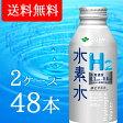 ●代引き不可 送料無料 伊藤園 進化する水 水素水 ボトル缶 410ml PET×48本(24本×2ケース) 49129