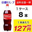 【あす楽対応】●代引き不可 コカ・コーラ1.5LPET×8本 46367