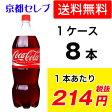 【あす楽対応】●代引き不可 送料無料 コカ・コーラ1.5LPET×8本 46367