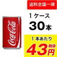 【あす楽対応】●代引き不可 コカ・コーラ160ml缶×30本 46070