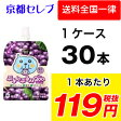 ●代引き不可 ミニッツメイドぷるぷるんクーぶどう125gパウチ×30本 46161