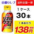 【あす楽対応】●代引き不可 リアルウコン100mlボトル缶×30本 46168