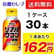 【あす楽対応】●代引き不可 送料無料 リアルウコン100mlボトル缶×30本 46168
