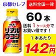 【あす楽対応】●代引き不可 リアルウコン100mlボトル缶×30本×2ケース 46244