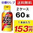 【あす楽対応】●代引き不可 送料無料 リアルウコン100mlボトル缶×60本(30本×2ケース) 46244