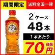 ●代引き不可 太陽のマテ茶525ml PET×48本(24本×2ケース) 46276