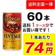 ●代引き不可 ジョージア ヴィンテージ 185g 缶×30本×2ケース 46311