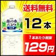 【12本単位でご注文ください!】●代引き不可 送料無料 森の水だより 2L PET (6本×2ケース) 2リットル 46505