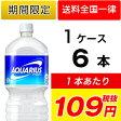 【あす楽対応】●代引き不可 アクエリアス ペコらくボトル 2L 2リットル PET×6本 46016