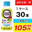 ●代引き不可 ヨーグルスタンド希少糖の飲むヨーグルジーぶどう 190ml PET×30本×1ケース 46637