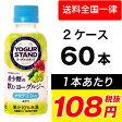 ●代引き不可 ヨーグルスタンド希少糖の飲むヨーグルジーぶどう 190ml PET×60本(30本×2ケース) 46644