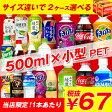 ●代引き不可 500ml(24本)+小型 PET(30本) よりどり2ケース組み合わせ自由 46606