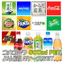 【期間限定!特別特価!!】●代引き不可 コカ・コーラ 500ml PET よりどり 2ケース 組み合 ...
