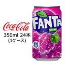 ●代引き不可 送料無料 コカ・コーラ ファンタグレープ350ml缶×24本 × 1ケース 46144