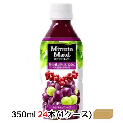 ●代引き不可 コカ・コーラ ミニッツメイドカシス&グレープ350ml PET×24本 × 1ケース 46112