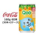 ●送料無料 コカ・コーラ ミニッツメイド Qoo クー みかん 160ml缶 ×60本(30本×2ケース) 46327