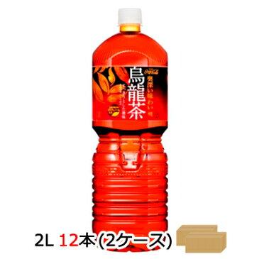 【マラソン期間 エントリーで ポイント5倍】●送料無料 コカ・コーラ 煌烏龍茶 ペコらくボトル 2L 2リットル PET×6本×2ケース 46496