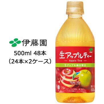 伊藤園 TEAs' TEA NEW AUTHENTIC 生アップルティー PET 500ml×48本 (24本×2ケース) 49588