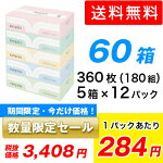 【送料無料】ネピアプレミアムソフトティッシュペーパー180組5箱×12パック1パックあたり293円(税抜)まとめ買い00191