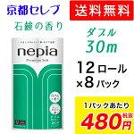 ネピアデラックス12ロールダブル30m【1ケース8入】
