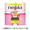 ☆【SB】 ネピア ロング トイレットロール 8ロール ダブル 桜 2...