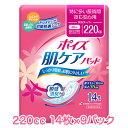 送料無料 ポイズ 肌ケアパッド 安心スーパー 14枚×9パック【220cc】 尿漏れ パット ケース ...