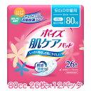 送料無料 ポイズ 肌ケアパット ライト 26枚×12パック【80cc】 尿漏れ パット ケース 販売 ...